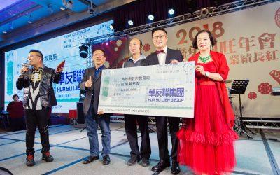 華友聯集團回饋社會,今晚尾牙宴捐200萬元給高市教育局,市長韓國瑜親自見證。