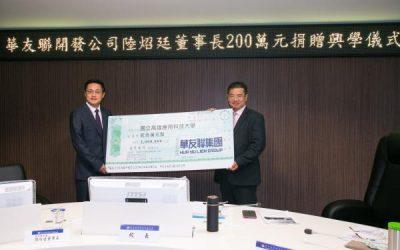 華友聯集團熱心助學 捐贈高應大200萬元回饋社會